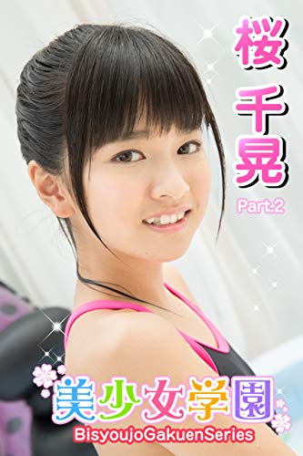 美少女学園 桜千晃 Part.2 Kindle版のサンプル画像