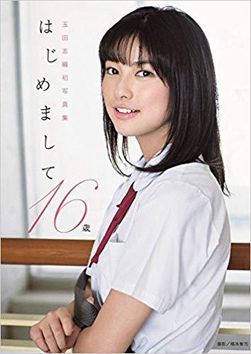 玉田志織 ファースト写真集 『 はじめまして 16歳 』のサンプル画像