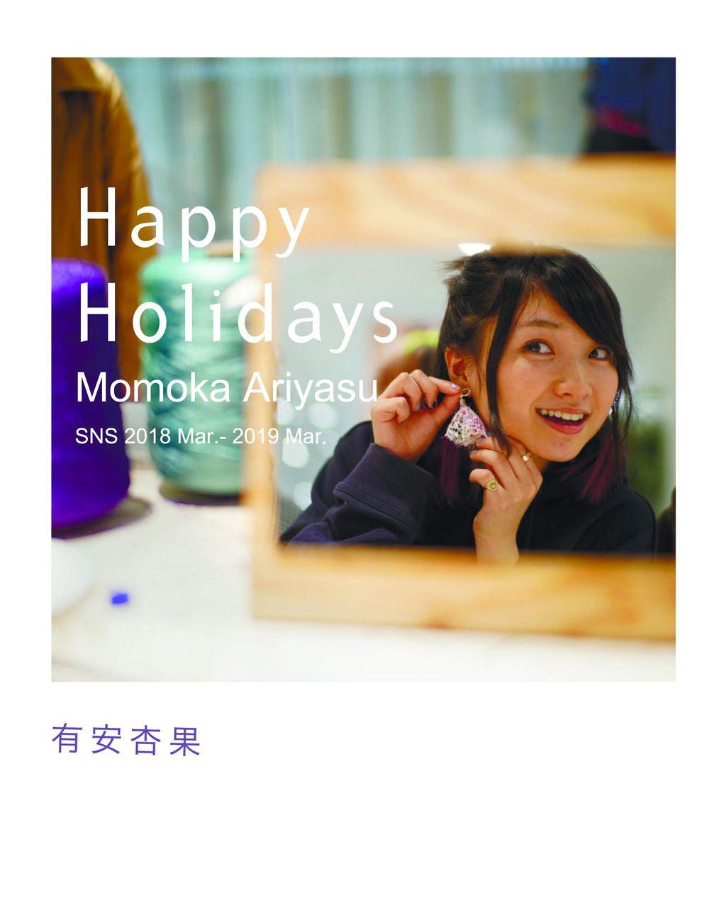 有安杏果 Happy Holidays (Momoka Ariyasu SNS 2018 Mar. - 2019 Mar.)のサンプル画像