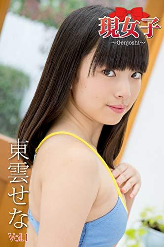 東雲せな 現女子 Vol.01 Kindle版のサンプル画像
