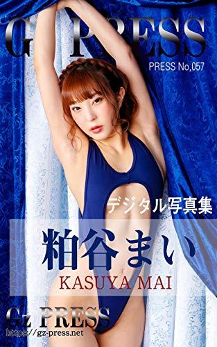 Gz PRESS デジタル写真集 No.057 粕谷まい Kindle版のサンプル画像