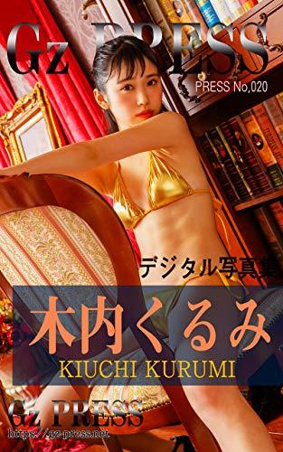 Gz PRESS デジタル写真集 No.020 木内くるみ Kindle版のサンプル画像