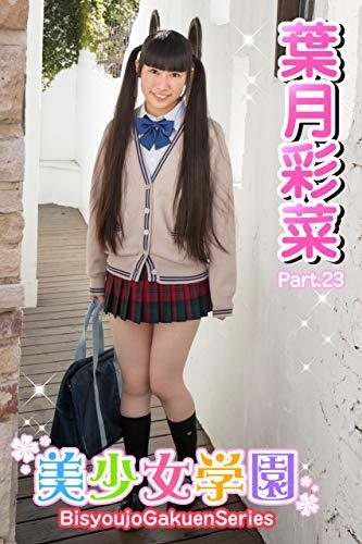 美少女学園 葉月彩菜 Part.23 Kindle版のサンプル画像