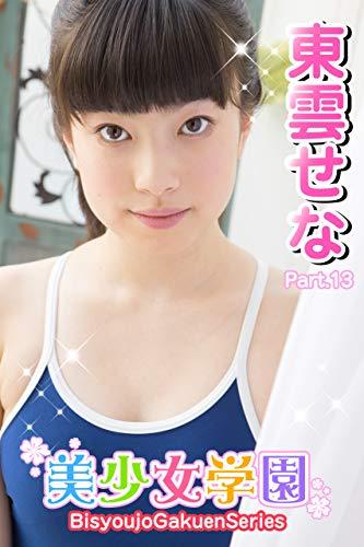 美少女学園 東雲せな Part.13 Kindle版のサンプル画像