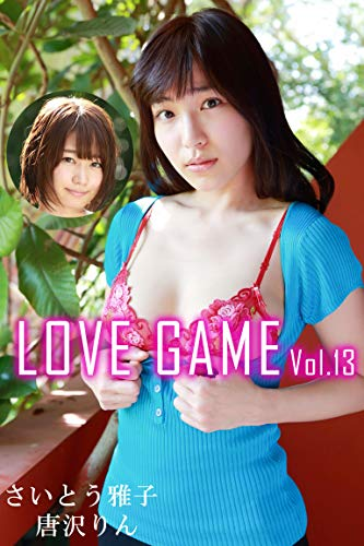 LOVE GAME Vol.13 / 唐沢りん さいとう雅子 Kindle版のサンプル画像