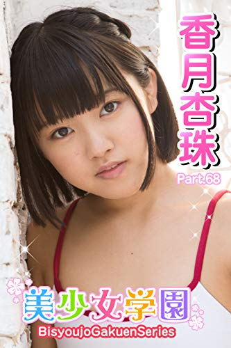 美少女学園 香月杏珠 Part.68 Kindle版のサンプル画像