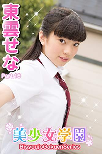 美少女学園 東雲せな Part.16 Kindle版のサンプル画像