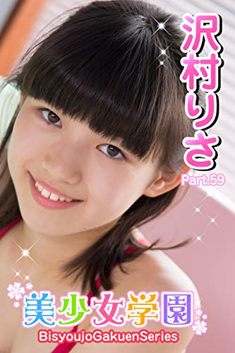 美少女学園 沢村りさ Part.59 Kindle版のサンプル画像