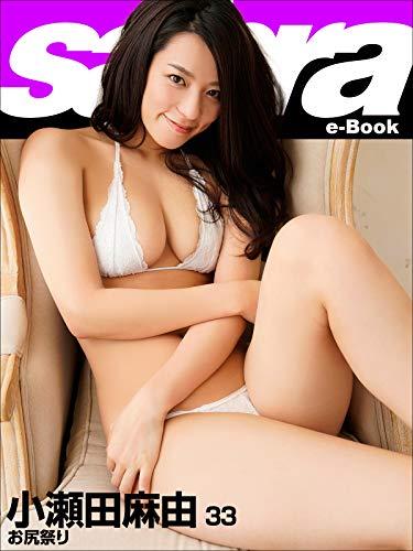 お尻祭り 小瀬田麻由33 [sabra net e-Book] Kindle版のサンプル画像