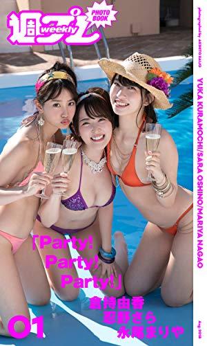 <週プレ PHOTO BOOK> 倉持由香/忍野さら/永尾まりや「Party!Party!Party!」 Kindle版のサンプル画像
