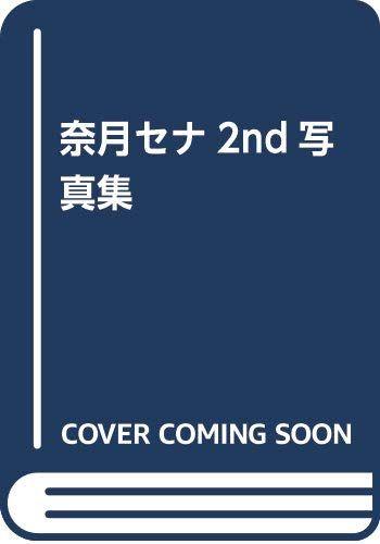奈月セナ2nd写真集(仮)のサンプル画像