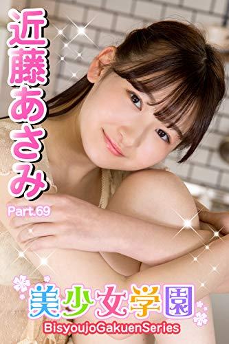 美少女学園 近藤あさみ Part.69 Kindle版のサンプル画像