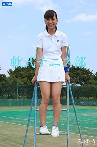 佐々木みゆう 軟式テニス部 Kindle版のサンプル画像
