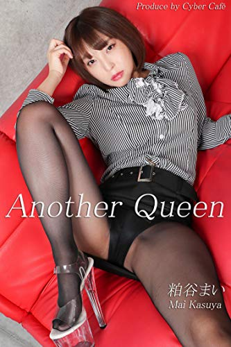 Another Queen 「粕谷まい」: 美脚写真集 Kindle版のサンプル画像