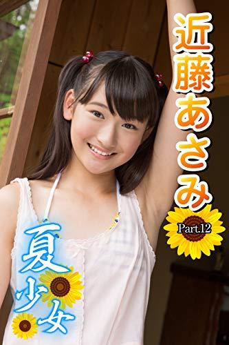 夏少女 近藤あさみ Part.12(Ver.3) Kindle版のサンプル画像