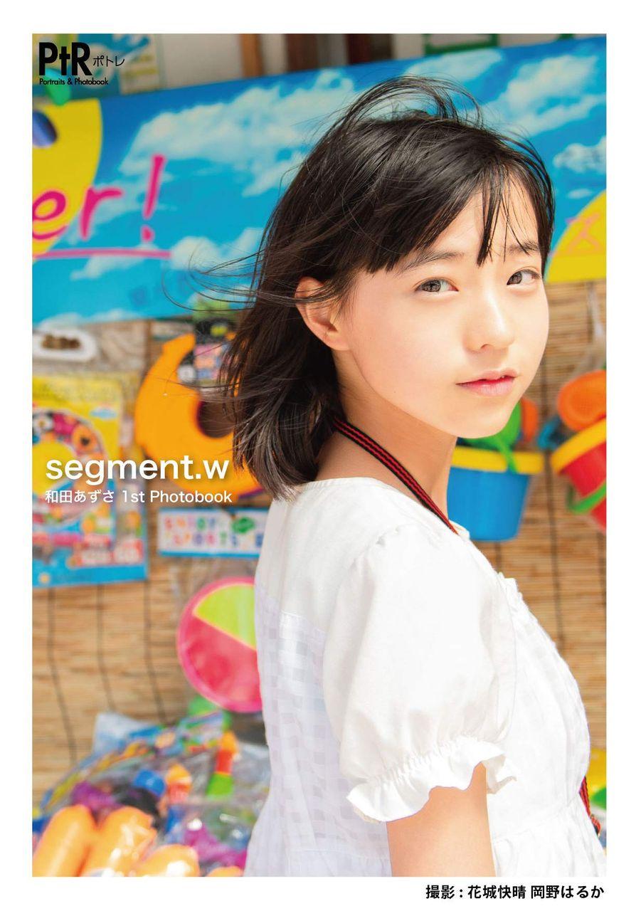 和田あずさ写真集のサンプル画像