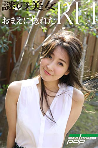 謎の美女REI おまえに惚れた 週刊ポストデジタル写真集 Kindle版のサンプル画像