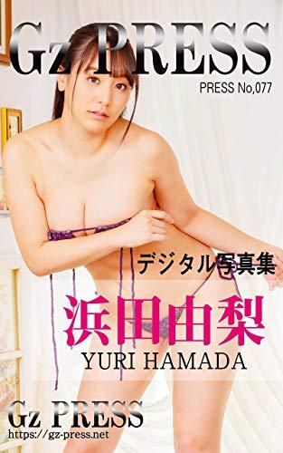 Gz PRESS デジタル写真集 No.077 浜田由梨 Kindle版のサンプル画像