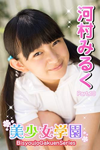 美少女学園 河村みるく Part.10 Kindle版のサンプル画像