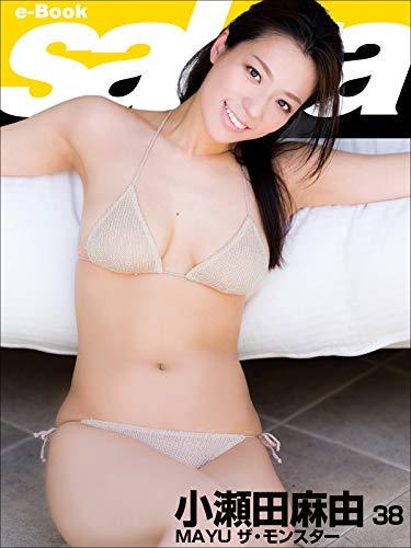 MAYU ザ・モンスター 小瀬田麻由38 [sabra net e-Book] Kindle版のサンプル画像