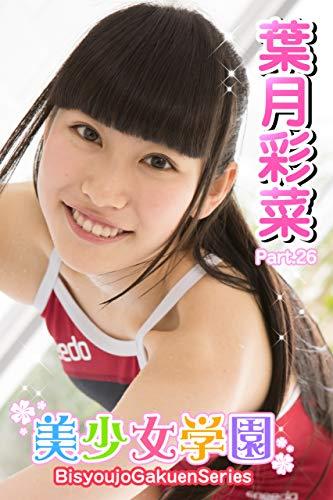 美少女学園 葉月彩菜 Part.26 Kindle版のサンプル画像
