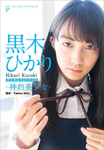 黒木ひかり 神的美少女 スピ/サン グラビアフォトブック Kindle版のサンプル画像