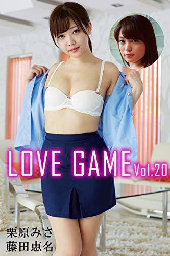 LOVE GAME Vol.20 / 栗原みさ 藤田恵名 Kindle版のサンプル画像