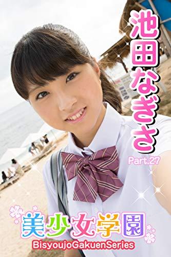 美少女学園 池田なぎさ Part.27 Kindle版のサンプル画像