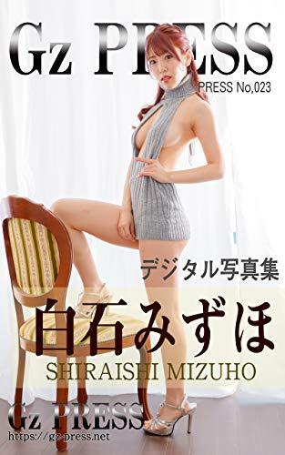 Gz PRESS デジタル写真集 No.023 白石みずほ Kindle版のサンプル画像