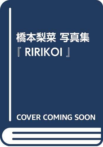 橋本梨菜 写真集 『 RIRIKOI 』のサンプル画像