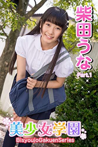 美少女学園 柴田うな Part.1 Kindle版のサンプル画像