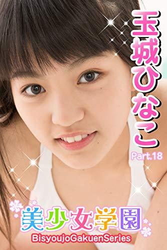 美少女学園 玉城ひなこ Part.18 Kindle版のサンプル画像