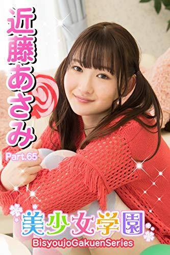 美少女学園 近藤あさみ Part.65 Kindle版のサンプル画像