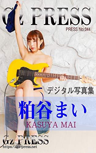 Gz PRESS デジタル写真集 No.044 粕谷まい Kindle版のサンプル画像
