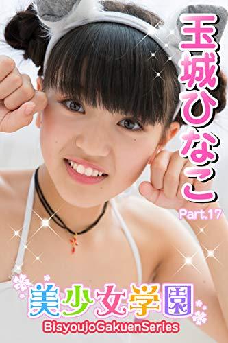 美少女学園 玉城ひなこ Part.17 Kindle版のサンプル画像