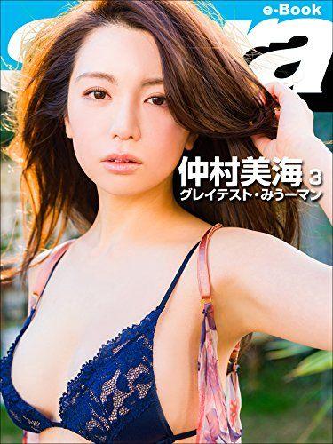 グレイテスト・みうーマン 仲村美海3 [sabra net e-Book] Kindle版のサンプル画像