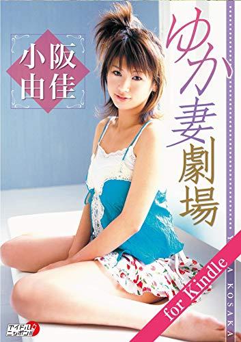 小阪由佳「ゆか妻劇場」for Kindle アイドルニッポン Kindle版のサンプル画像