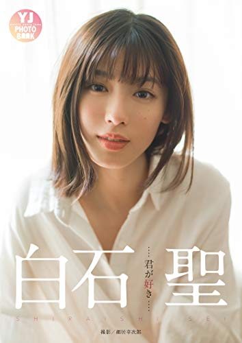 【デジタル限定 YJ PHOTO BOOK】白石聖写真集「君が好き」 Kindle版のサンプル画像