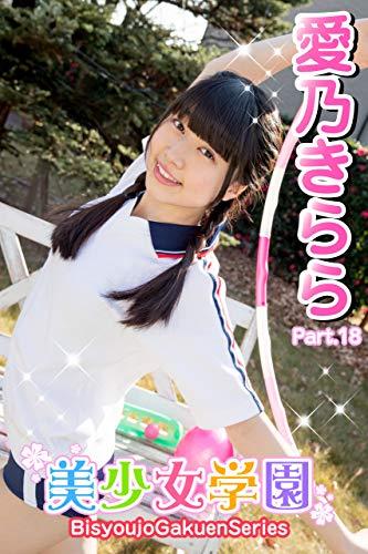 美少女学園 愛乃きらら Part.18 Kindle版のサンプル画像