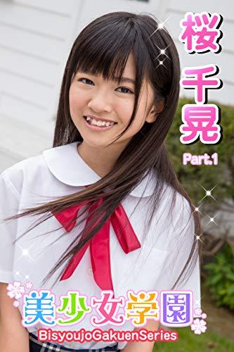 美少女学園 桜千晃 Part.1 Kindle版のサンプル画像