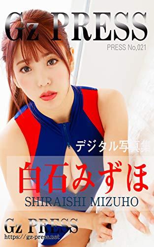 Gz PRESS デジタル写真集 No.021 白石みずほ Kindle版のサンプル画像