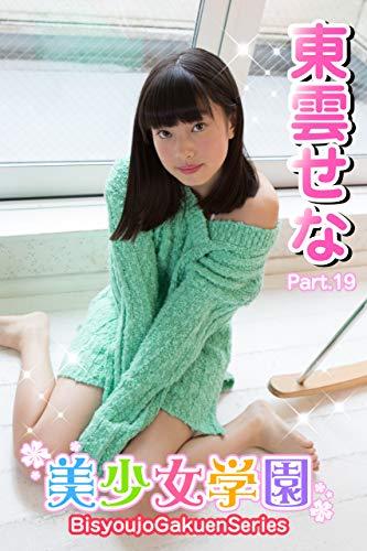 美少女学園 東雲せな Part.19 Kindle版のサンプル画像