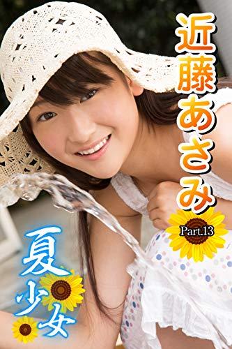 夏少女 近藤あさみ Part.13(Ver.3) Kindle版のサンプル画像