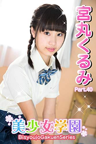 美少女学園 宮丸くるみ Part.40 Kindle版のサンプル画像