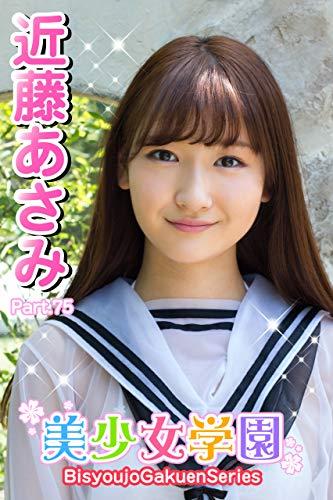 美少女学園 近藤あさみ Part.75 Kindle版のサンプル画像