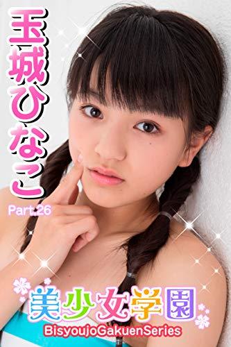 美少女学園 玉城ひなこ Part.26 Kindle版のサンプル画像