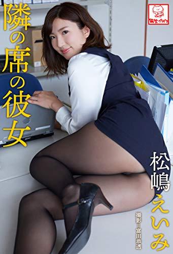 隣の席の彼女 松嶋えいみ (解禁グラビア写真集)のサンプル画像