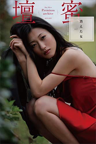 壇蜜 消えた女vol.2 2011-2019 Premium archive デジタル写真集 Kindle版のサンプル画像
