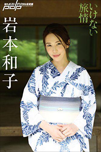 岩本和子 いけない旅情 週刊ポストデジタル写真集 Kindle版のサンプル画像