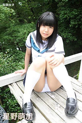 星野萌加 伝説女子 Kindle版のサンプル画像